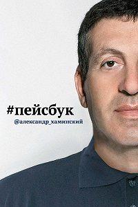 Александр Хаминский -Пейсбук