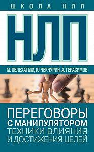 Александр Герасимов -НЛП. Переговоры с манипулятором. Техники влияния и достижения целей