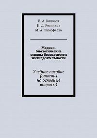 И. Резников -Медико-биологические основы безопасности жизнедеятельности. Учебное пособие (ответы наосновные вопросы)