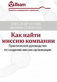 Александр Кочнев -Как найти миссию компании