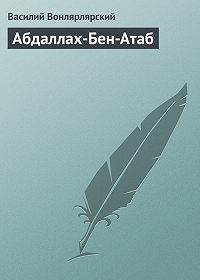 Василий Вонлярлярский -Абдаллах-Бен-Атаб