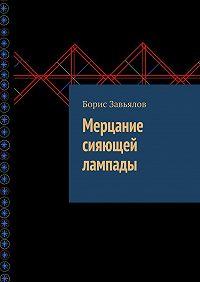 Борис Завьялов - Мерцание сияющей лампады