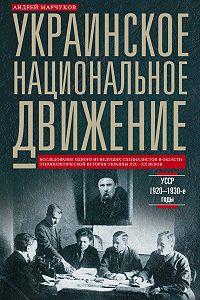 Андрей Марчуков -Украинское национальное движение. УССР. 1920–1930-е годы