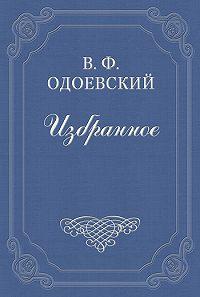 Владимир Одоевский -О четырех глухих