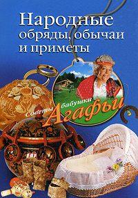 Агафья Звонарева -Народные обряды, обычаи и приметы