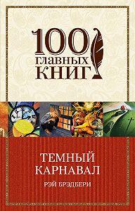 Рэй Брэдбери - Темный карнавал (сборник)