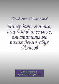 Владимир Маталасов -Гипербола жития, или Удивительные, блистательные похождения двух Аяксов