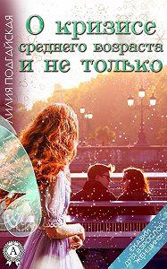 Лилия Подгайская -О кризисе среднего возраста и не только
