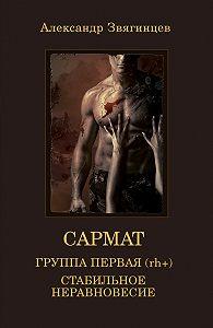 Александр Звягинцев - Группа первая, rh (+). Стабильное неравновесие (сборник)