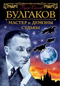 Борис Соколов -Булгаков. Мастер и демоны судьбы