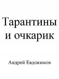 Андрей Евдокимов -Тарантины и очкарик