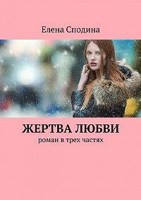Елена Сподина -Жертва любви