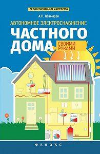 Андрей Кашкаров -Автономное электроснабжение частного дома своими руками