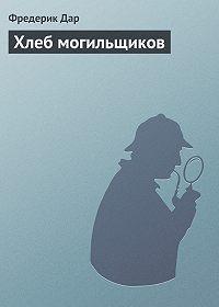 Фредерик Дар -Хлеб могильщиков