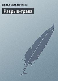 Павел Засодимский -Разрыв-трава