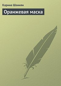 Карина Шаинян -Оранжевая маска