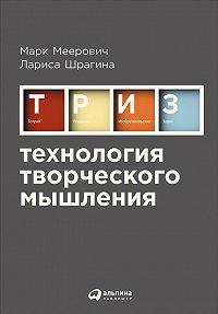 Лариса Шрагина, Марк Меерович - Технология творческого мышления