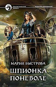 Мария Быстрова -Шпионка поневоле
