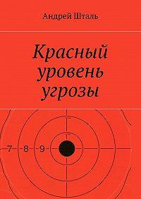 Андрей Шталь -Красный уровень угрозы