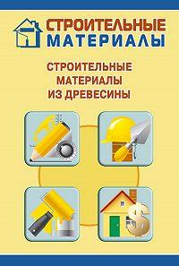 Илья Мельников -Строительные материалы из древесины