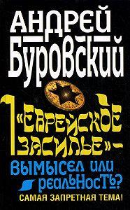 Андрей Буровский -«Еврейское засилье» – вымысел или реальность? Самая запретная тема!