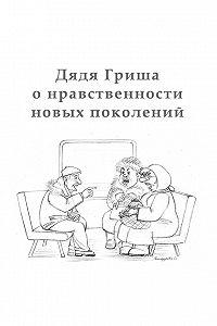 Алексан Аракелян -Дядя Гриша о нравственности новых поколений