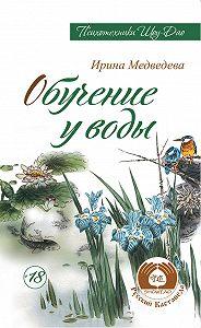 Ирина Медведева, Александр Медведев - Обучение у воды
