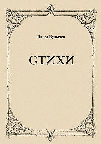 Павел Булычев -Стихи