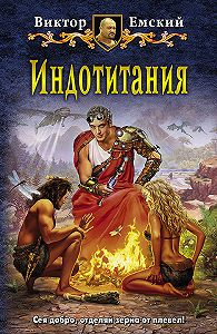 Виктор Емский -Индотитания