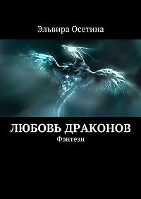 Эльвира Осетина -Любовь драконов