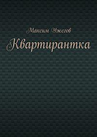 Максим Ужегов - Квартирантка
