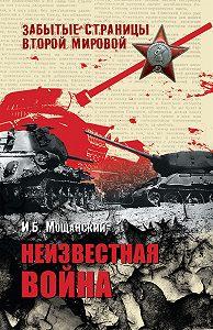 И. Б. Мощанский -Неизвестная война
