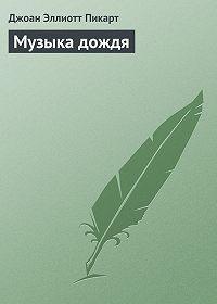 Джоан Пикарт - Музыка дождя