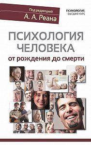 Коллектив Авторов -Психология человека от рождения до смерти
