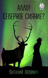 Виталий Лозович -Алло! Северное сияние?