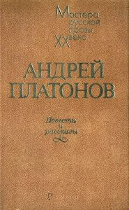 Андрей Платонов - В сторону заката солнца