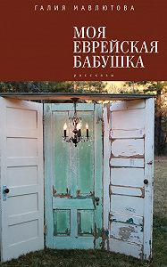 Галия Сергеевна Мавлютова -Моя еврейская бабушка (сборник)