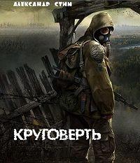 Александр Стим -Круговерть