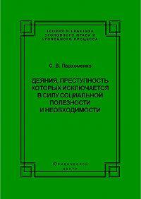 Светлана Пархоменко -Деяния, преступность которых исключается в силу социальной полезности и необходимости
