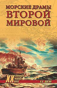 Владимир Шигин -Морские драмы Второй мировой