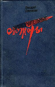 Геннадий Семенихин -Корни