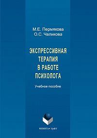 Маргарита Пермякова -Экспрессивная терапия в работе психолога