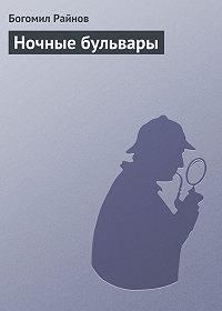 Богомил Райнов -Ночные бульвары