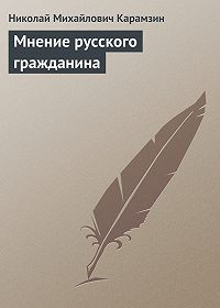 Николай Карамзин -Мнение русского гражданина