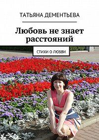 Татьяна Дементьева - Любовь незнает расстояний