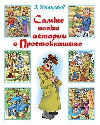 Эдуард Успенский - Самые новые истории о Простоквашино