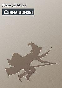 Дафна Дюморье -Синие линзы