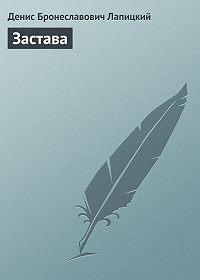 Денис Лапицкий -Застава