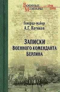 Александр Котиков -Записки военного коменданта