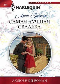 Линн Грэхем - Самая лучшая свадьба